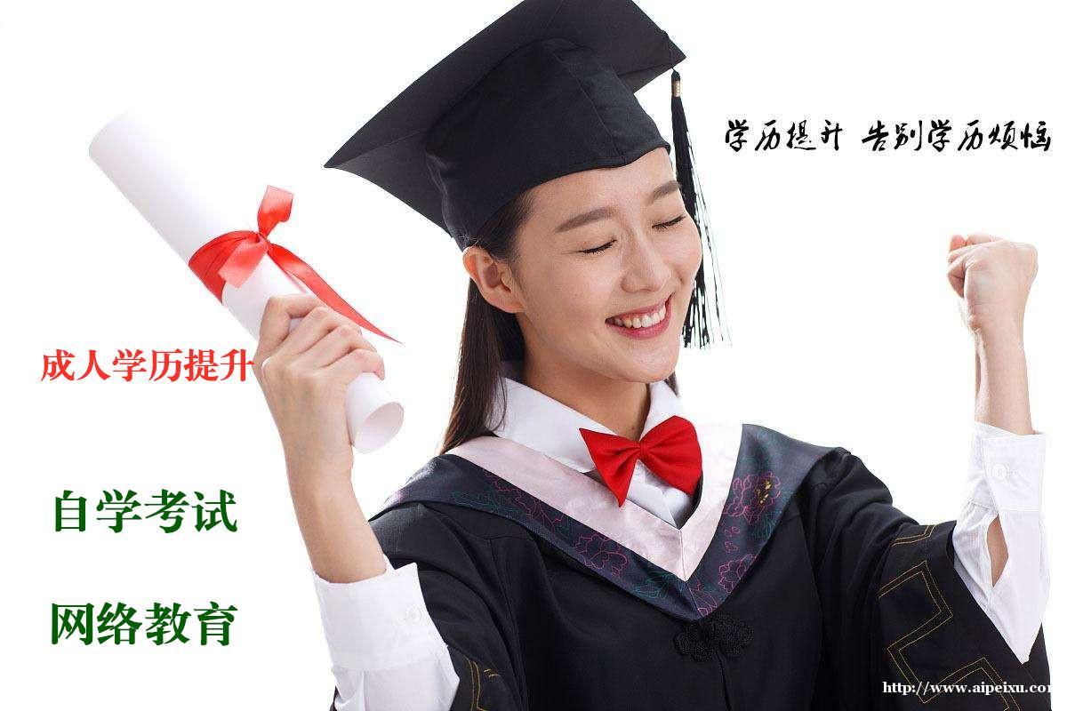 北京助学机构自考专本科学历报名正规可查学历通过率高