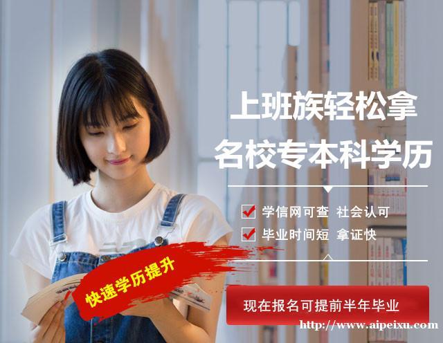 北京自考培训机构自考人力资源管理专业本科助学班招生