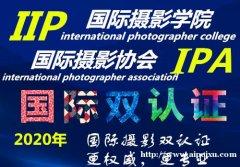 摄影师资格认证《IIP.IPA国际摄影师认证证书》