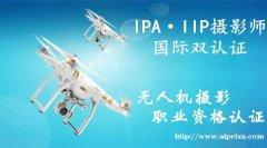 国际摄影师证书就认《IIP.IPA双师认证》 权威性高,好处